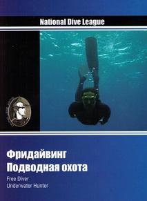 Учебник по фридайвингу и подводной охоте