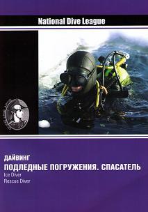 Подледные погружения. Спасатель. Ice diver. Rescue Diver
