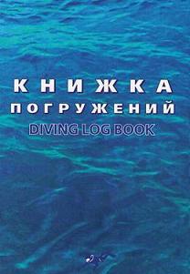 Книжка погружений аквалангиста (Log Book)