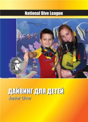 """Вышел в свет учебник НДЛ """"Дайвинг для детей. Junior Diver"""""""