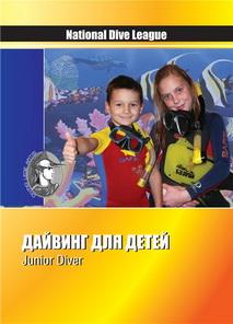 Учебник Дайвинг для детей. Junior diver